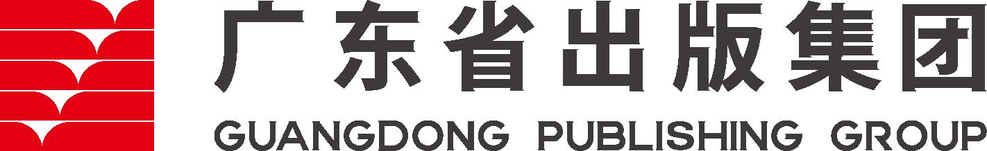 广东省出版集团有限公司